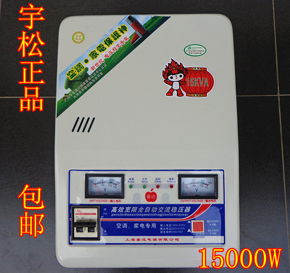 上海宇松 超低压稳压器15000VA 空调家电专用 全自动大功率家庭用