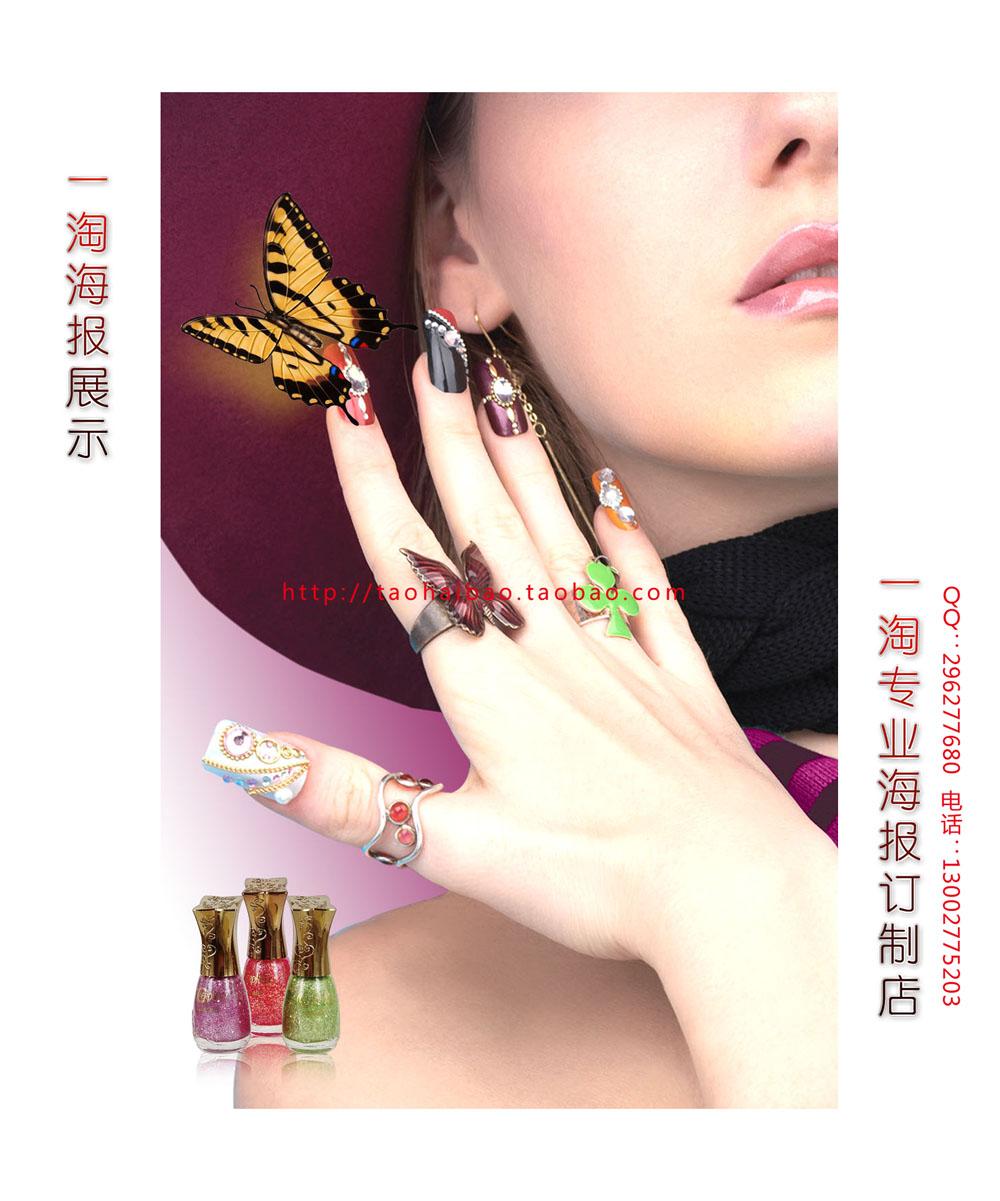 宣传时尚美甲海报挂图美容化妆个性指甲图片定制定做写真无框画