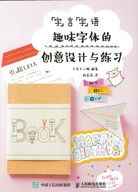 """""""字""""言""""字""""语:趣味字体的创意设计与练习 创意字体 字体设计 设计方法 创字 艺术字设计教程 设计手绘 设计师教材 ps畅销书籍"""