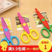 创意家居手工DIY相册安全花边剪刀 影集照片卡片儿童锯齿花纹剪刀
