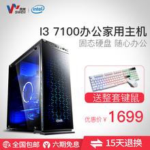 酷睿i3 6100升7100办公家用diy电脑主机游戏组装机lol迷你台式机