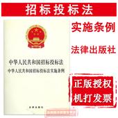 招标法 法律出版社 9787511830531 正版 招投标 提供机打发票 招标投标法实施条例 中华人民共和国招标投标法 可批量订购