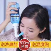 成人儿童鼻腔冲洗器 生理盐水鼻子清洗器瑜伽洗鼻壶 健适宝洗鼻器
