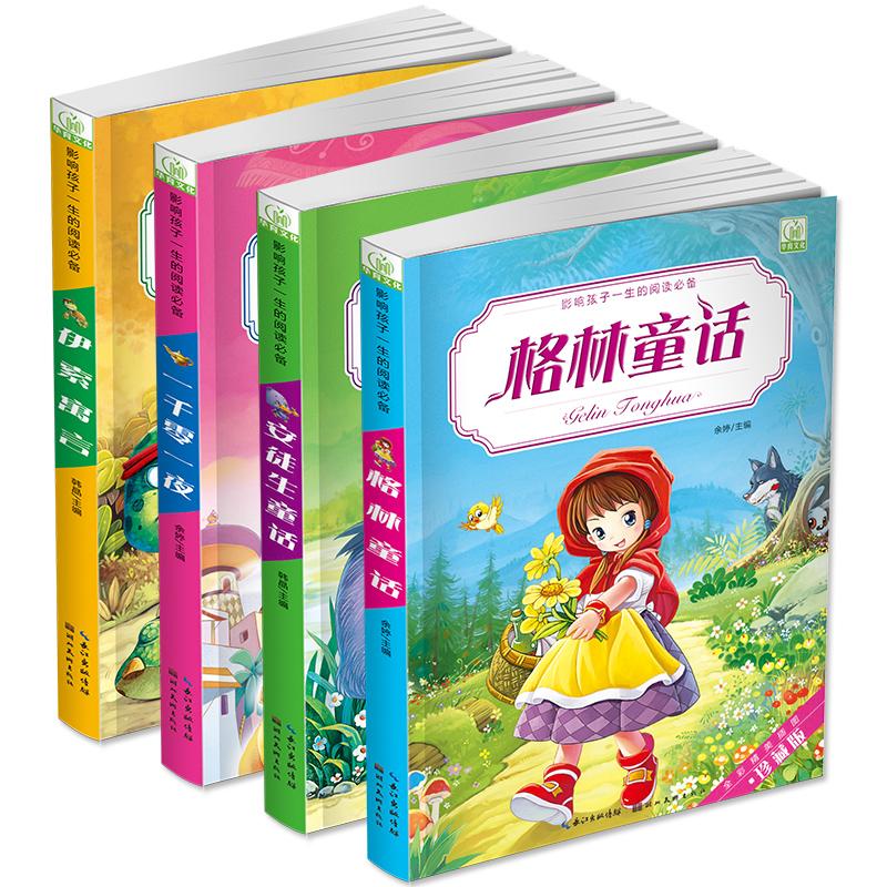 最新版世界经典童话