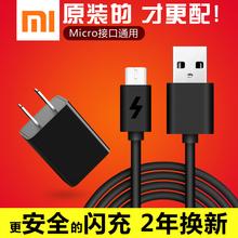米4 max红米数据线充电器插头安卓快充 note3 正品 小米充电器原装