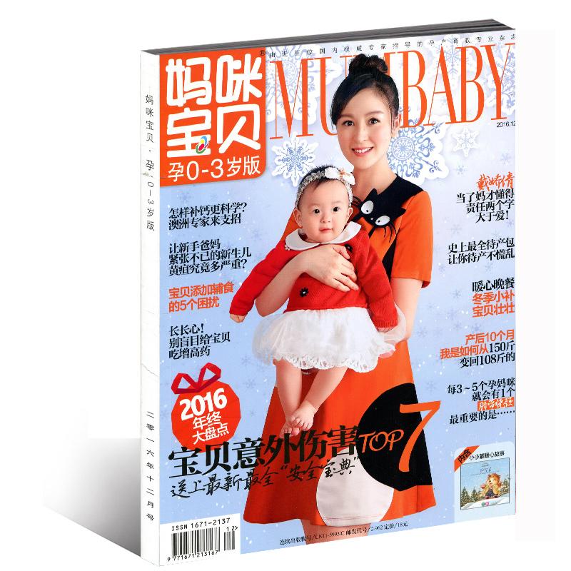 两个大于懂得责任 杂志宝贝妈咪 妈妈孕期育儿宝典 亲子母婴必备期刊 戴娇倩
