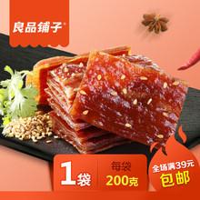 特产零食小吃猪肉干肉脯猪肉铺原味休闲食品 良品铺子靖江猪肉脯