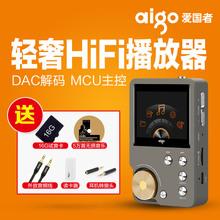 aigo/爱国者MP3播放器105 HIFI音乐播放器无损发烧级便携8G可扩容