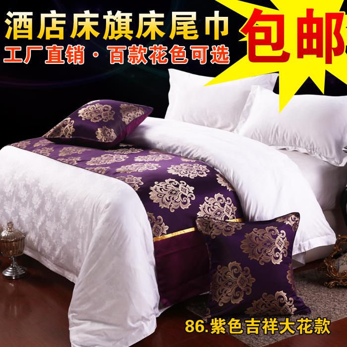 淘宝-五星级宾馆酒店床上用品床旗床尾巾欧式高档