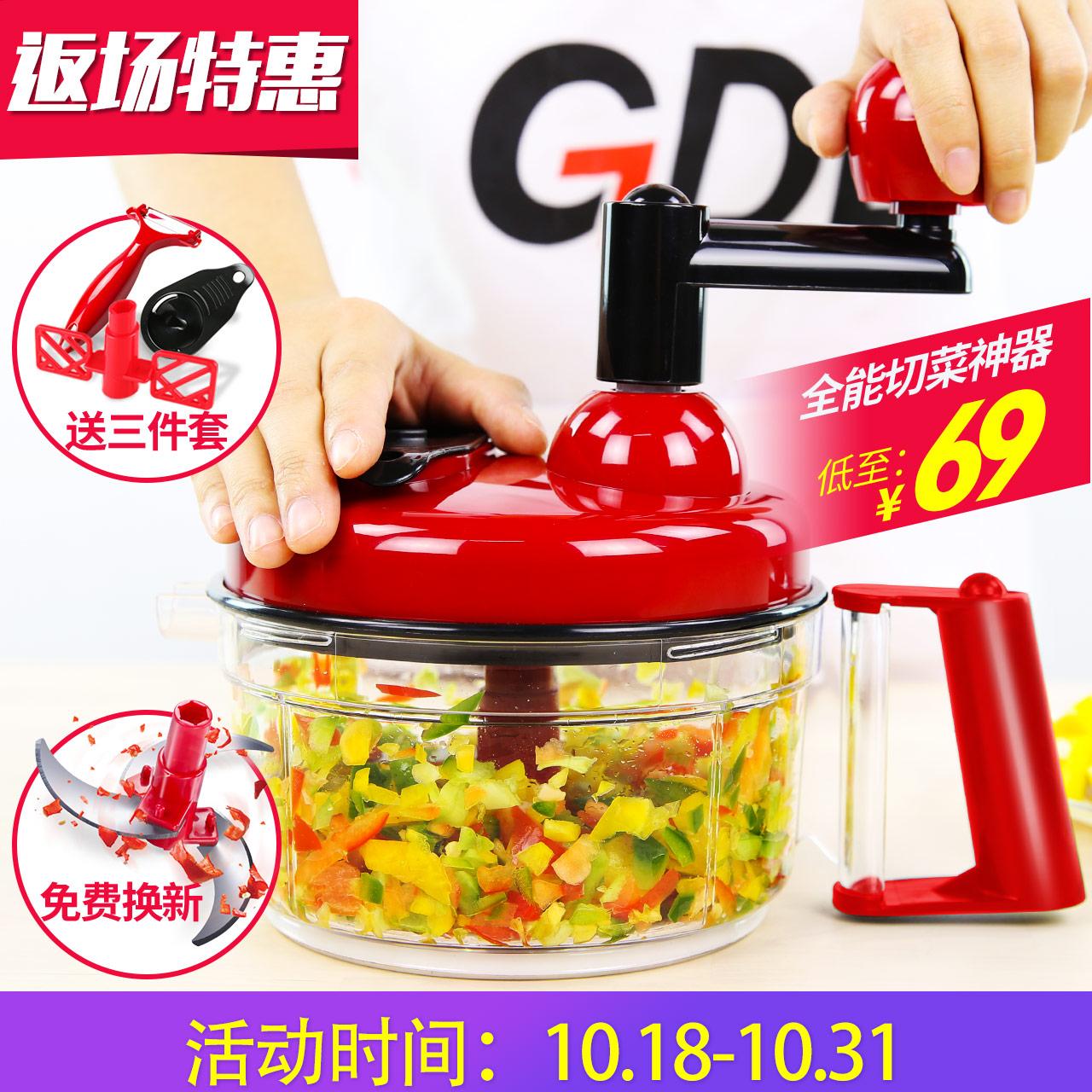 高达莱多功能切菜器神器碎菜绞菜饺子馅绞馅手动绞肉机搅蒜家用