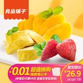 良品铺子什锦水果干零食小吃榴莲干草莓干芒果干果干组合242g