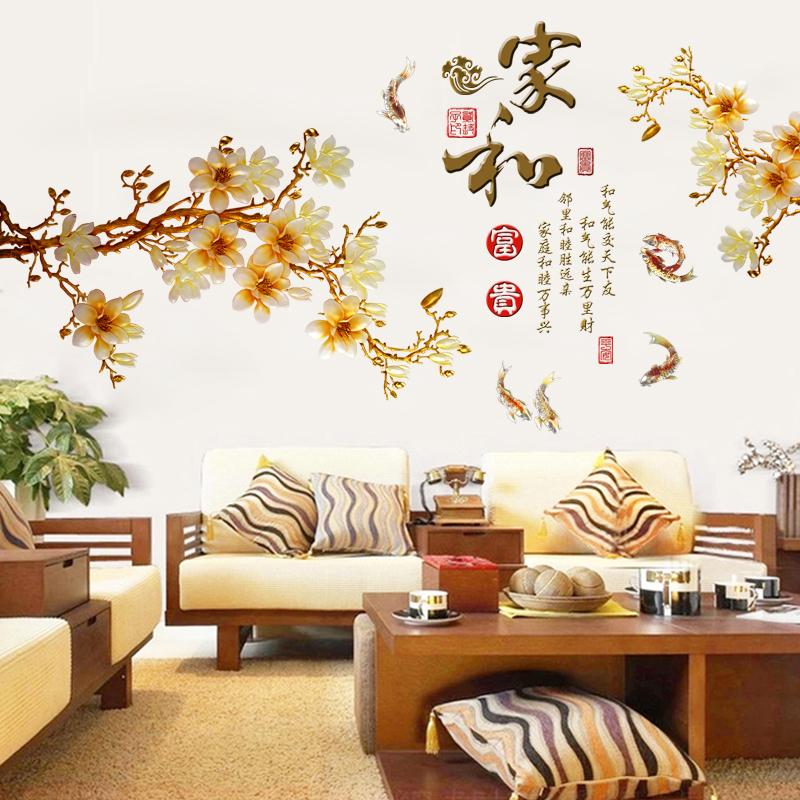 家居墙贴客厅电视背景墙贴纸卧室装饰书房办公室花鸟贴画墙纸自粘