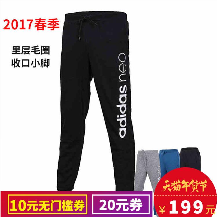 淘宝-阿迪达斯运动裤男裤2017新款小脚透气休闲保暖