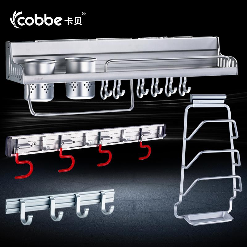 卡贝厨卫用品 五金家装刀架刀具架挂架挂钩 太空铝厨房挂件置物架