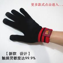 包邮足球迷手套皇马巴萨AC米兰尤文图斯切尔西利物浦防寒保暖手套