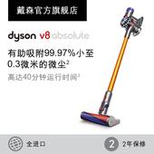 【12期免息】Dyson戴森V8 ABSOLUTE无绳吸尘器 最强劲款 顶配款