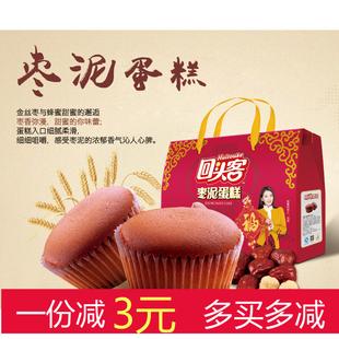 回头客枣泥蛋糕点心1050g包邮 红枣零食特产小吃 年货礼盒装早餐