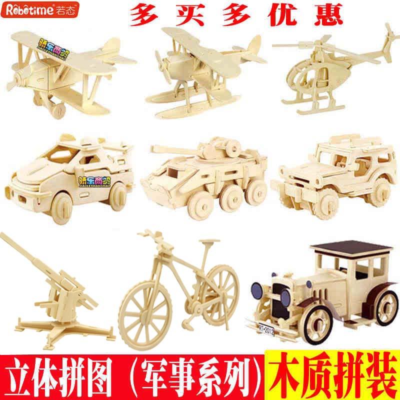 若态3d立体拼图 木制军事模型  组装木质车 diy手工儿童益智玩具