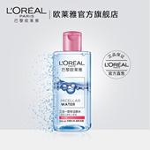 巴黎欧莱雅三合一卸妆洁颜水 深层清洁眼唇脸部温和免洗魔术水