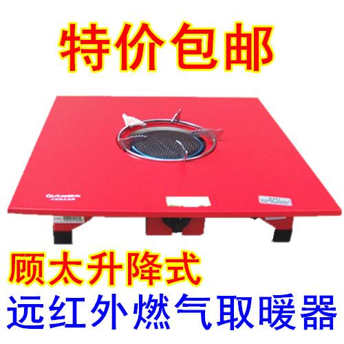 包邮顾太小太阳折叠升降家用天然气取暖器方桌型燃气烤火炉火锅灶