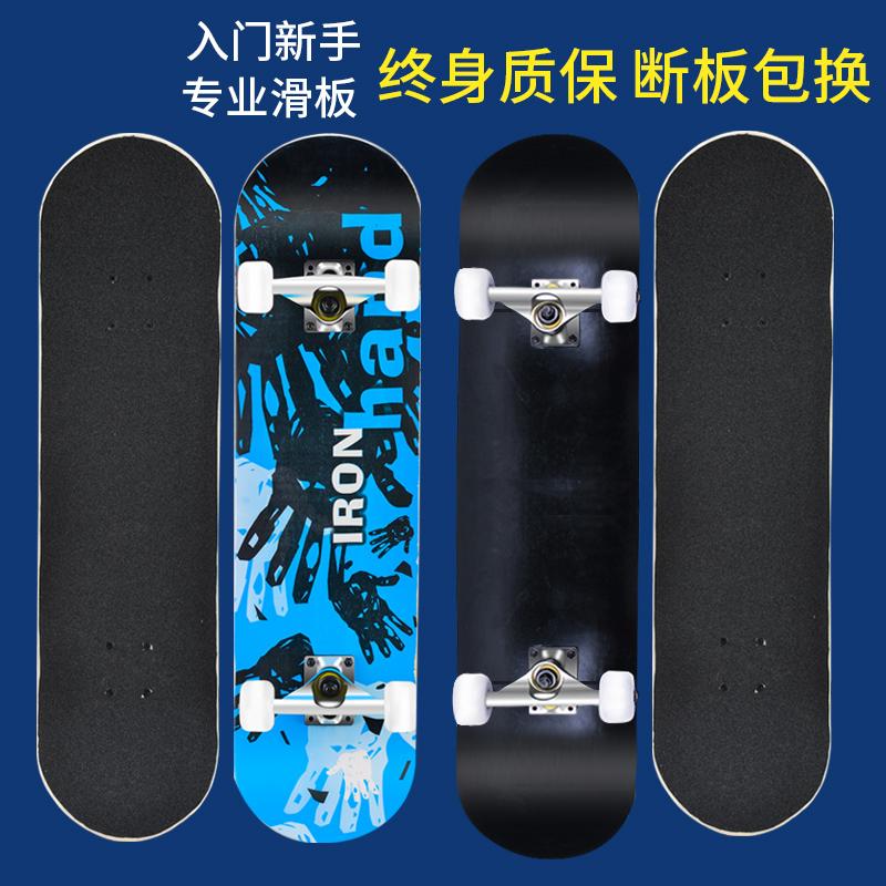 索跃特 四轮滑板男女初学者双翘板成人儿童滑板青少年刷街板