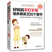 培养男孩300个细节 家庭教育亲子幼儿教育儿童养育男孩孩子的书籍 好妈妈胜过好老师正面管教如何说孩子才会听 育儿书籍0-3岁