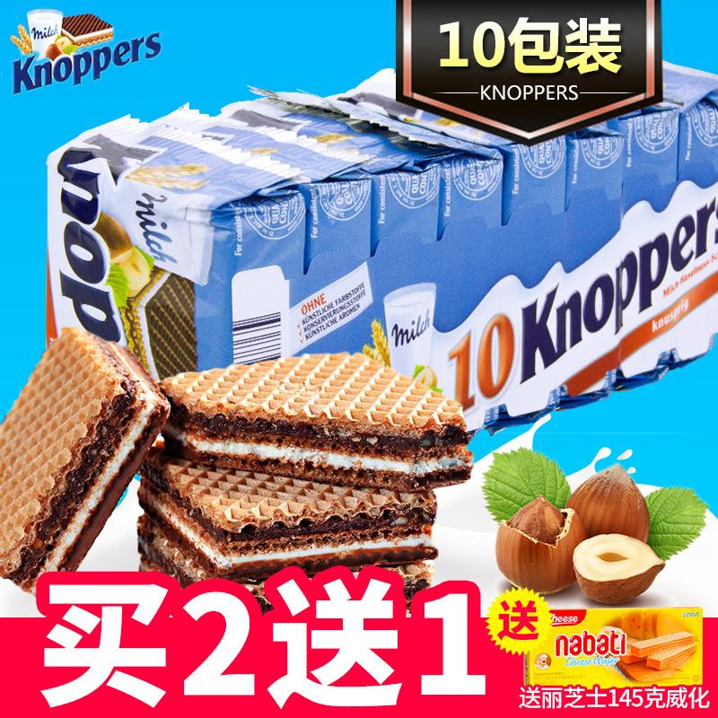 德国进口 澳洲Knoppers威化饼10包 牛奶榛子巧克力夹心饼干零食品