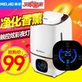 美菱智能空气加湿器家用静音大容量卧室办公室孕妇迷你香薰增湿器