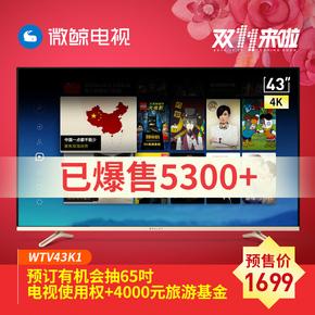whaley/微鲸 WTV43K1 43吋4K 超高清智能电视机 led液晶平板 42