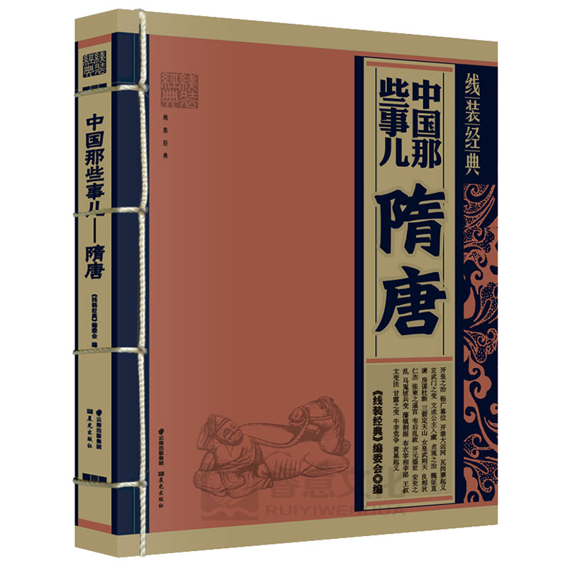 the sui dynasty essay We use cookies to give you the best experience possible by continuing we'll assume you're on board with our cookie policy over the course of the three centuries before the rise of the sui dynasty c buddhism developed a much wider following among the chinese people let us write you a custom essay sample on read more.