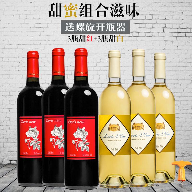 甜红葡萄酒甜白葡萄酒整箱6支装特价