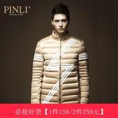 PINLI品立 2015秋冬新品时尚男装 修身保暖立领棉衣男外套潮 2801