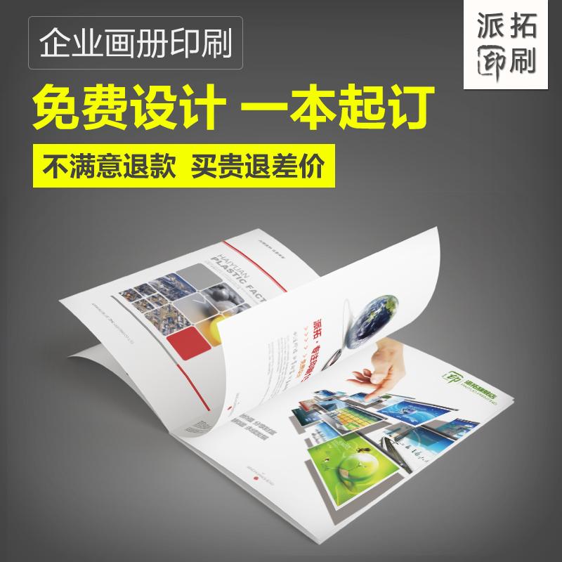 画册印刷企业宣传册印制彩页传单打印说明书广告设计制作公司图册