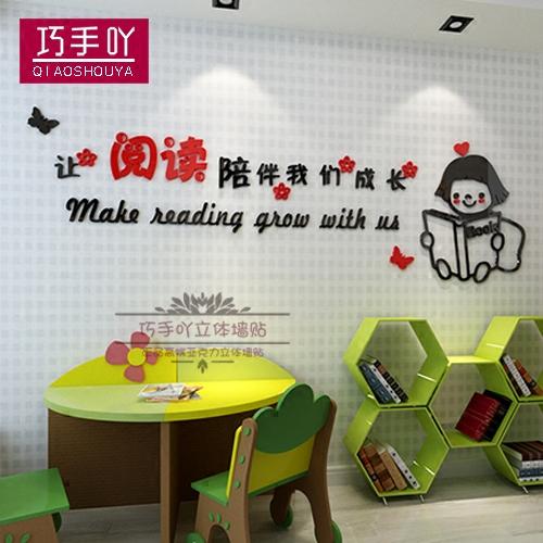 儿童房3d亚克力立体墙贴阅读室图书馆书店寝室教室装饰励志标语墙