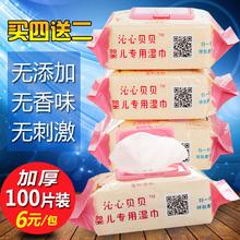 沁心贝贝100抽婴儿湿巾宝宝专用湿纸巾带盖新生儿湿巾纸巾手口