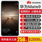 现货12期免息送礼【领券减250元】 Huawei/华为 Mate 9手机mate9