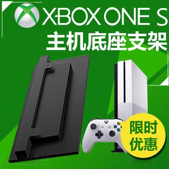 XBOXONE S版 /XBOX ONE SLIM 主机支架 底座 立式支架 直立支架