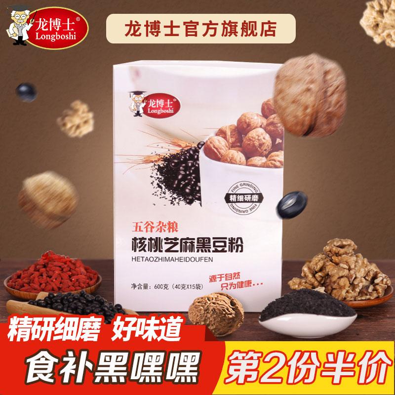 黑芝麻核桃黑豆粉美味五谷杂粮代餐