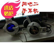 铺通天下二手品牌网吧电竞头戴式游戏电脑立体声耳机打折促销