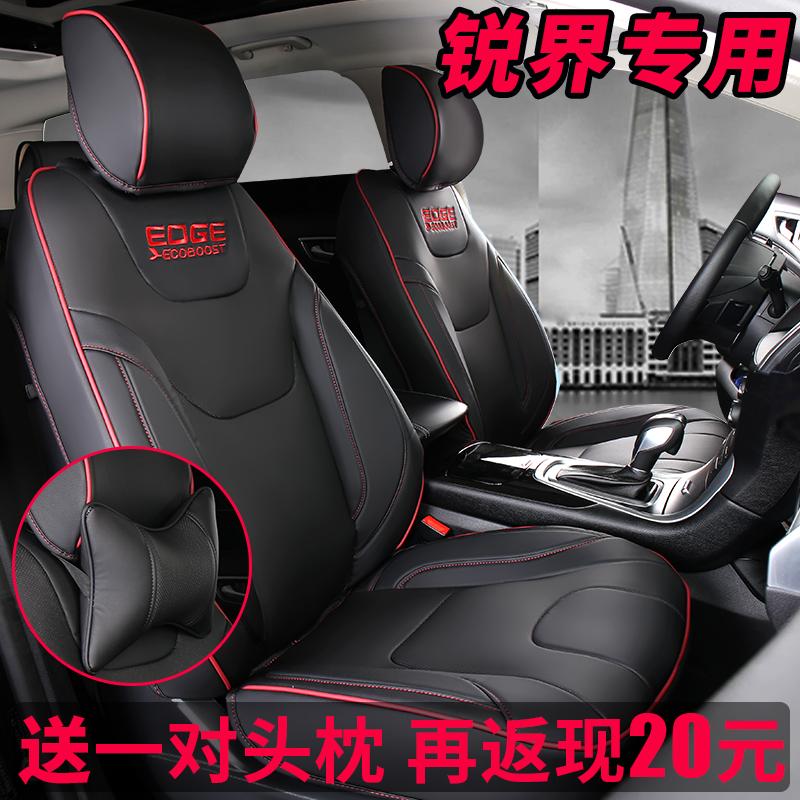 福特四季座垫汽车专用改装新锐坐垫