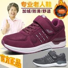 防滑棉鞋 正品 中老年健步鞋 女加绒保暖妈妈鞋 冬季足力健安全老人鞋