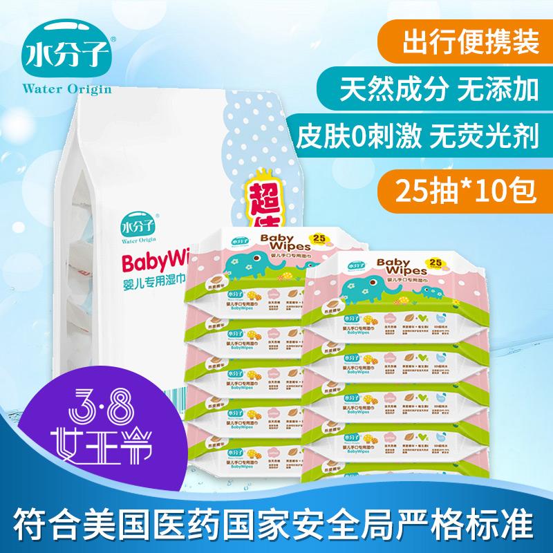 宝宝水分子便携儿童手口湿巾专用婴儿小湿巾纸新生出行
