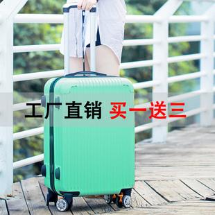 学生行李箱拉杆箱万向轮旅行箱20韩版女男26密码箱包24皮箱子22寸