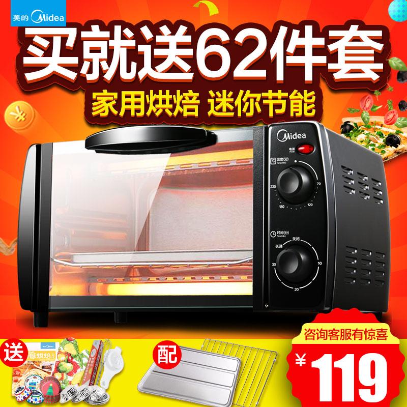 美的 T1 蛋糕迷你电烤箱烘焙家用烧烤多功能
