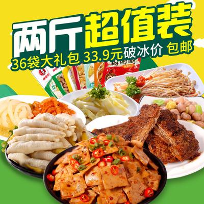 辣媳妇麻辣零食大礼包1000g组合套餐36袋装休闲零食重庆特产小吃