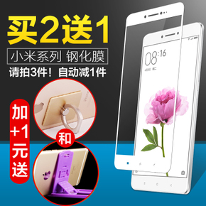 小米5/4s红米pro钢化3S玻璃膜note4note3note2note手机贴max全屏2