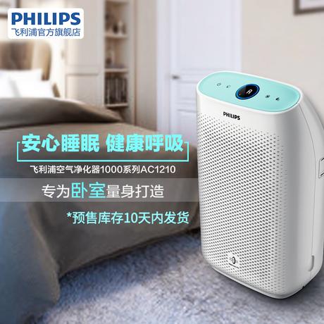飞利浦空气净化器AC1210家用小面积卧室除甲醛雾霾PM2.5小型迷你商品大图