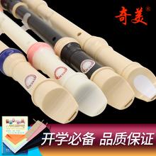 奇美 竖笛6孔8孔高音德式学生课堂教学乐器儿童初学笛子六孔八孔