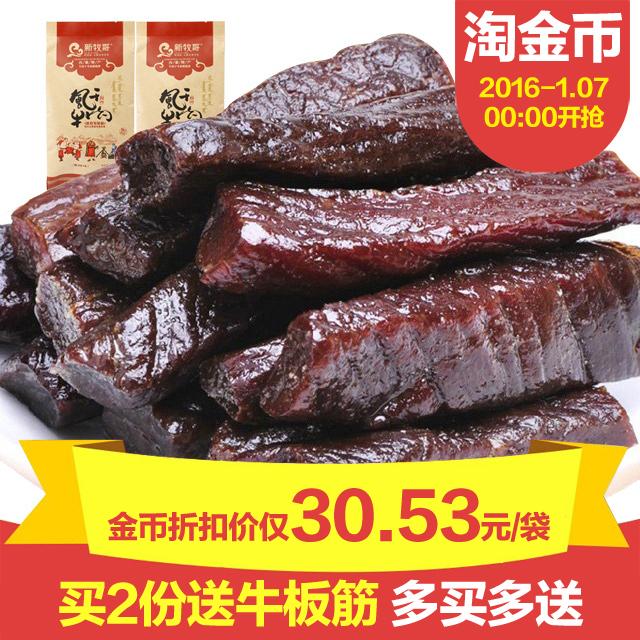 牛肉干 内蒙古牛肉干 新牧哥牛肉干 手撕风干牛肉干零食小吃特产