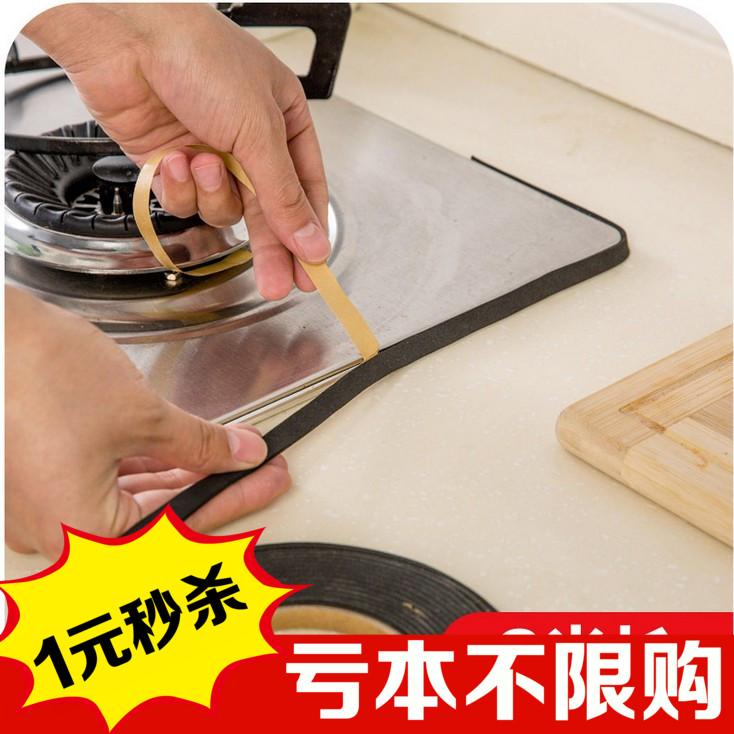 满包邮 煤气灶台缝隙防污条 防尘防水隔音密封条 多用途厨房用品